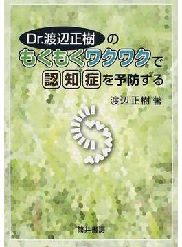 Dr.渡辺正樹のもくもくワクワクで認知症を予防する