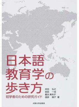 日本語教育学の歩き方 初学者のための研究ガイド