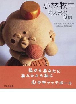陶人形の世界