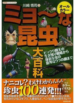 ミョ〜な昆虫大百科 ビックリ仰天の生き残り戦略から、身近な虫の意外なウラの顔まで
