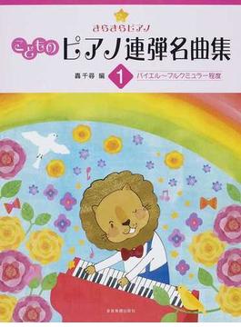 きらきらピアノこどものピアノ連弾名曲集 1 バイエル〜ブルクミュラー程度
