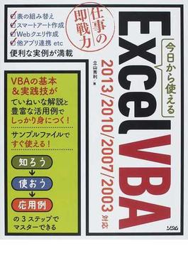 今日から使えるExcel VBA 知ろう→使おう→応用例の3ステップでマスターできる