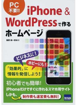 iPhone & WordPressで作るホームページ PC不要!!