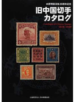 旧中国切手カタログ 水原明窗没後20周年記念 1878−1949