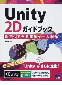 Unity 2Dガイドブック 誰でもできる簡単ゲーム制作