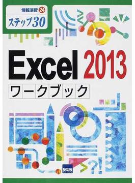 Excel 2013ワークブック ステップ30