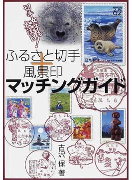 ふるさと切手+風景印マッチングガイド 1 切手女子も大注目!
