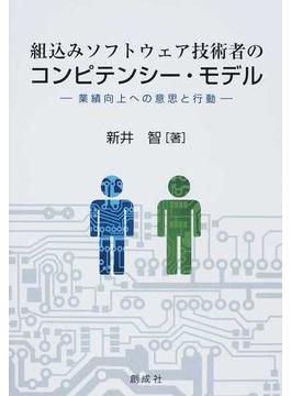 組込みソフトウェア技術者のコンピテンシー・モデル 業績向上への意思と行動