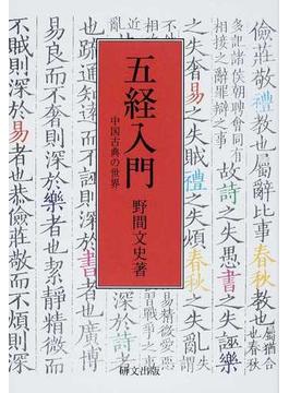 五経入門 中国古典の世界