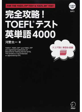 完全攻略!TOEFLテスト英単語4000 FOR THE TOEFL ITP TEST&TOEFL iBT TEST
