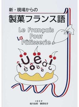 新・現場からの製菓フランス語 新版