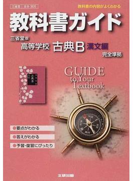 教科書ガイド三省堂版高等学校古典B 完全準拠 漢文編