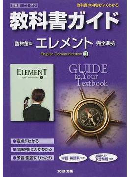 教科書ガイド啓林館版エレメントEnglish Communication Ⅱ 完全準拠