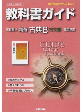 教科書ガイド三省堂版精選古典B 完全準拠 古文編