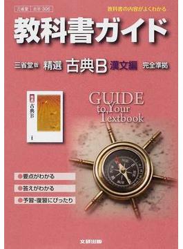 教科書ガイド三省堂版精選古典B 完全準拠 漢文編
