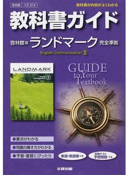 教科書ガイド啓林館版ランドマークEnglish Communication Ⅱ 完全準拠