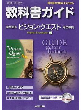 教科書ガイド啓林館版ビジョンクエストEnglish Expression Ⅱ 完全準拠