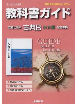 教科書ガイド教育出版版古典B 完全準拠 古文編