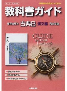 教科書ガイド教育出版版古典B 完全準拠 漢文編