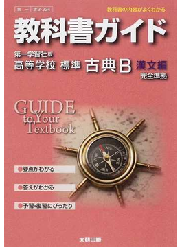 教科書ガイド第一学習社版高等学校標準古典B 完全準拠 漢文編
