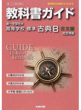 教科書ガイド第一学習社版高等学校標準古典B 完全準拠 古文編