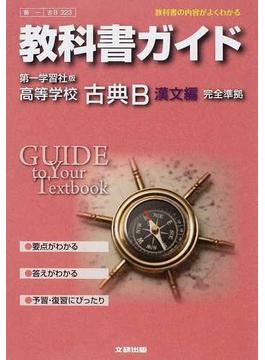 教科書ガイド第一学習社版高等学校古典B 完全準拠 漢文編