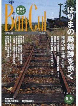 バンカル 播磨が見える No.91(2014春号) 特集はりまの廃線跡を歩く 自然発見アセビとシキミ
