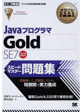 JavaプログラマGold SE7スピードマスター問題集 オラクル認定資格試験学習書