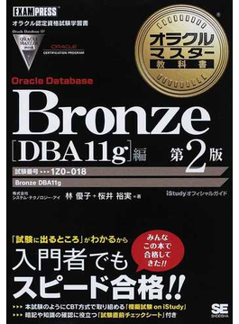 Oracle Database Bronze〈DBA11g〉編 試験番号1Z0−018 第2版