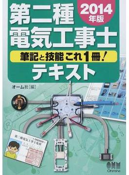 第二種電気工事士テキスト 筆記と技能これ1冊! 2014年版