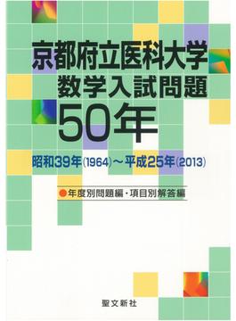 京都府立医科大学数学入試問題50年 昭和39年(1964)〜平成25年(2013)