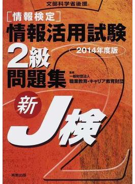 〈情報検定〉情報活用試験2級問題集 文部科学省後援 新J検 2014年度版