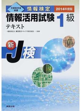 情報検定情報活用試験1級テキスト 文部科学省後援 新J検 2014年度版