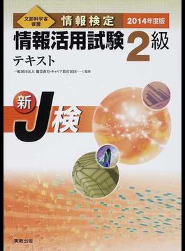 情報検定情報活用試験2級テキスト 文部科学省後援 新J検 2014年度版