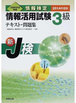 情報検定情報活用試験3級テキスト・問題集 文部科学省後援 新J検 2014年度版