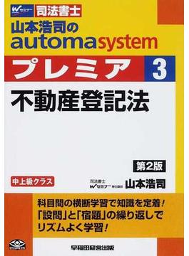山本浩司のautoma systemプレミア 司法書士 第2版 3 不動産登記法