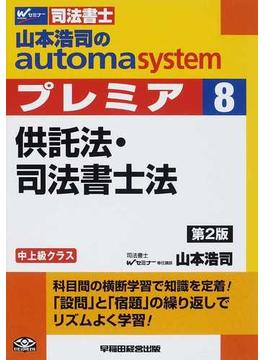 山本浩司のautoma systemプレミア 司法書士 第2版 8 供託法・司法書士法