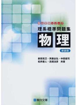 理系標準問題集物理 新装版