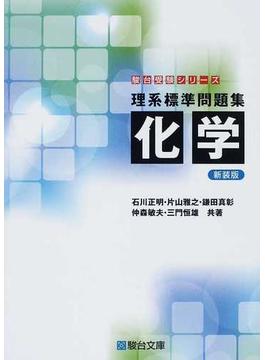 理系標準問題集化学 新装版