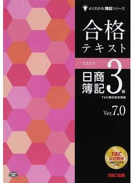 合格テキスト日商簿記3級 Ver.7.0 第7版
