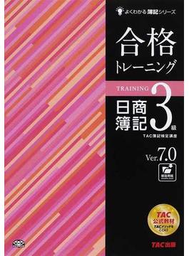 合格トレーニング日商簿記3級 Ver.7.0 第7版