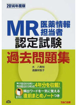 MR認定試験過去問題集 医薬情報担当者 2014年度版