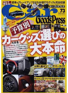 Car Goods Press VOL.73
