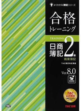 合格トレーニング日商簿記2級商業簿記 Ver.8.0 第12版