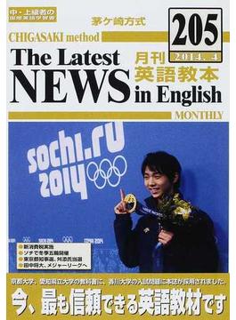 茅ケ崎方式月刊英語教本 中・上級者の国際英語学習書 205(2014.4)
