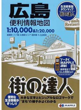 広島便利情報地図 2版(街の達人)