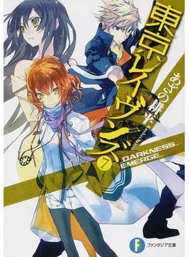 東京レイヴンズ 7 DARKNESS_EMERGE(富士見ファンタジア文庫)