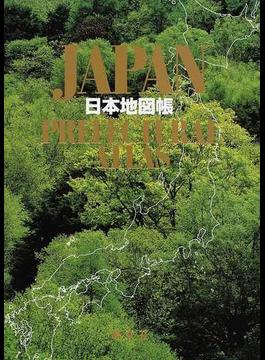 日本地図帳 2版