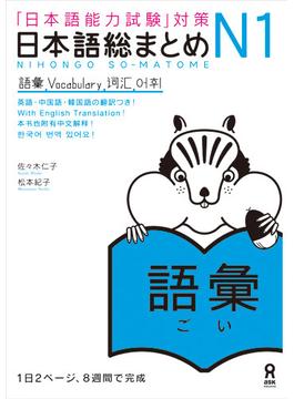 日本語総まとめN1語彙 「日本語能力試験」対策