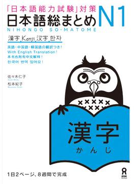 日本語総まとめN1漢字 「日本語能力試験」対策